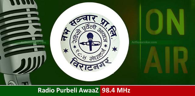 Pathari (Artha Sarokar : Saturday 7.30 AM)
