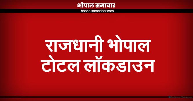राजधानी भोपाल 10 दिन के लिए टोटल लॉकडाउन / BHOPAL NEWS - bhopal Samachar
