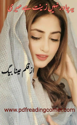 Ye Chadar Nahi Zeenat Hai Meri By Aina Baig - PDF Book