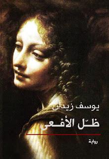 حمل رواية ظل الأفعى - يوسف زيدان