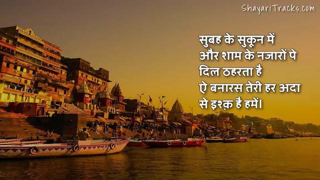 Banaras quotes hindi