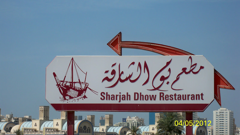 Where in the world are Duane and Gayle?: Trip to Sharjah, UAE