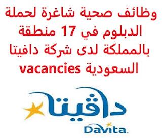وظائف السعودية وظائف صحية شاغرة لحملة الدبلوم في 17 منطقة بالمملكة لدى شركة دافيتا السعودية vacancies وظائف صحية شاغرة لحملة الدبلوم في 17 منطقة بالمملكة لدى شركة دافيتا السعودية vacancies  تعلن شركة دافيتا السعودية، عن توفر وظائف صحية شاغرة للجنسين من حملة درجة الدبلوم, للعمل لديها في 17 منطقة بالمملكة وذلك للوظائف التالية: ممرض مساعد للعمل في المناطق المذكورة: الرياض، بريدة، القطيف، الأحساء، الجبر، الخبر، جدة، مكة، المدينة، الطائف، أبها، عسير، صبيا، جازان، المجاردة، صامطة، تبوك يشترط في المتقدم للوظيفة ما يلي : المؤهل العلمي: دبلوم أن يكون المتقدم للوظيفة سعودي الجنسية أن يكون المتقدم للوظيفة حاصلاً على ترخيص الهيئة السعودية للتخصصات الصحية الخبرة السابقة غير مشترطة للتقدم إلى الوظيفة أرسل سيرتك الذاتية عبر الإيميل التالي jobsKSA@davita.com مع ضرورة كتابة عنوان الرسالة , بالمسمى الوظيفي  أنشئ سيرتك الذاتية     أعلن عن وظيفة جديدة من هنا لمشاهدة المزيد من الوظائف قم بالعودة إلى الصفحة الرئيسية قم أيضاً بالاطّلاع على المزيد من الوظائف مهندسين وتقنيين محاسبة وإدارة أعمال وتسويق التعليم والبرامج التعليمية كافة التخصصات الطبية محامون وقضاة ومستشارون قانونيون مبرمجو كمبيوتر وجرافيك ورسامون موظفين وإداريين فنيي حرف وعمال