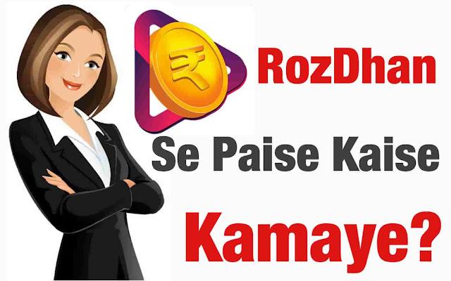 Rozdhan Kya Hai