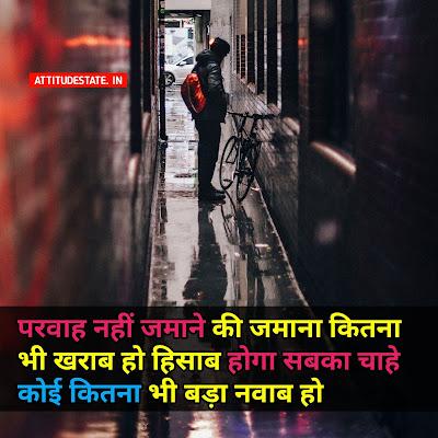 attitude status hindi two line