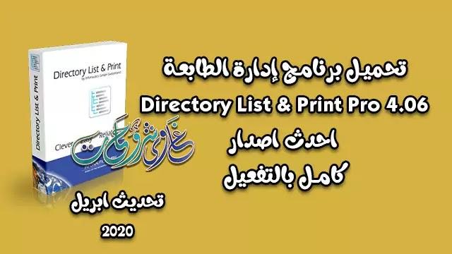 برنامج إدارة الطابعة Directory List & Print Pro 4.06 + serial Key كامل بالتفعيل