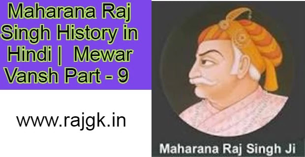 Maharana Raj Singh History in Hindi