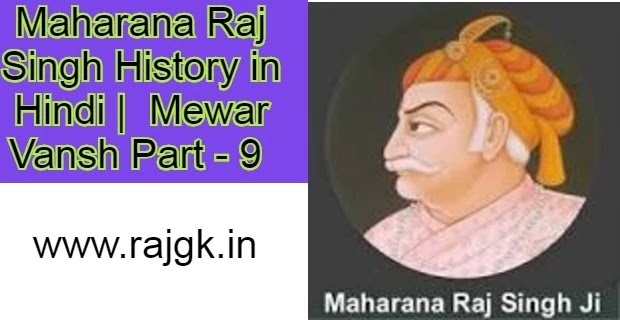 Maharana Raj Singh History in Hindi |  Mewar Vansh Part - 9