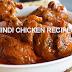 कोज़ी कूट्टान (चिकन करी-केरला तरीका) | Hindi Chicken Recipes |