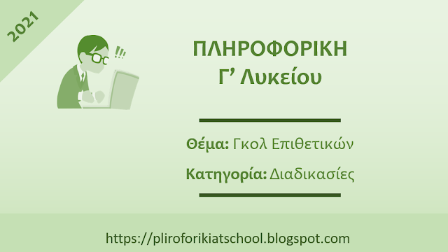 10η Επαναληπτική άσκηση στην Πληροφορική (2021)