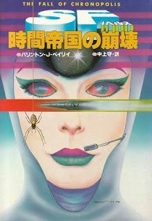 時間帝国の崩壊 (1980年) (SFノベルス)