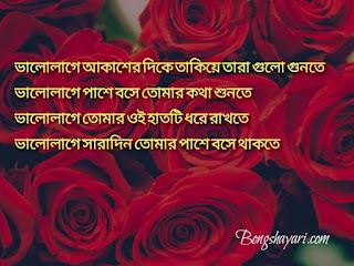 Bangla shayari picture