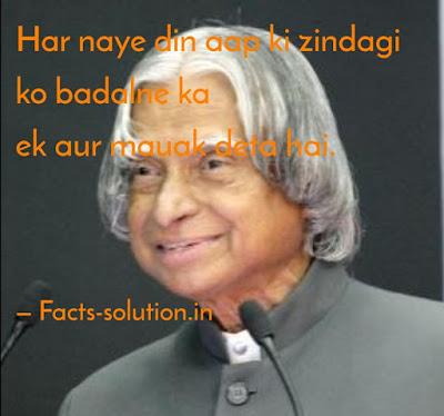 apj abdul kalam best quotes hindi