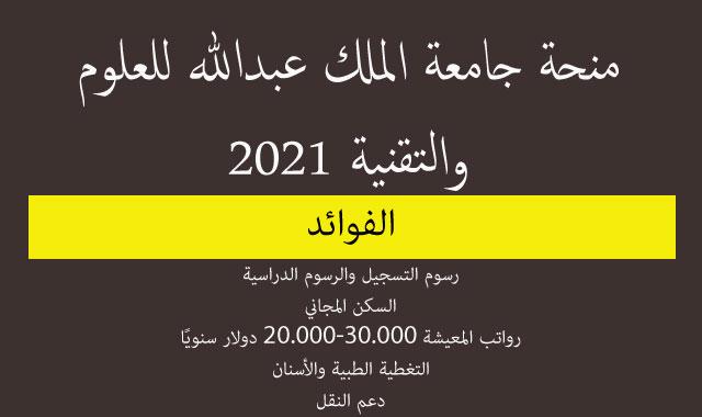 منحة جامعة الملك عبدالله للعلوم والتقنية 2021 |ممولة بالكامل رواتب المعيشة 20.000-30.000 دولار سنويًا