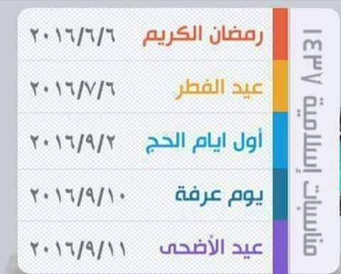 أول أيام الحج 2016 - 1437 - اول ايام عيد الأضحى