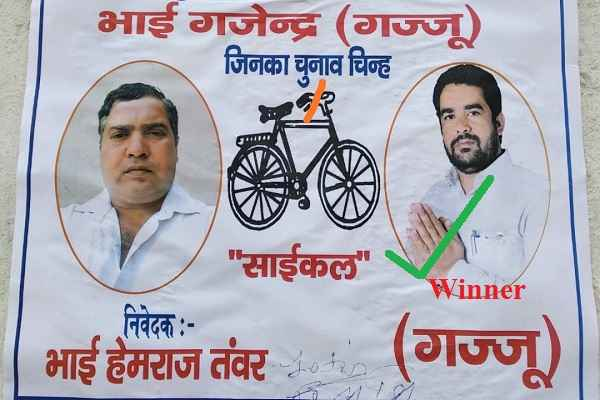 gajender-win-sarpanch-election-in-gadpuri-village-palwal-jila-news