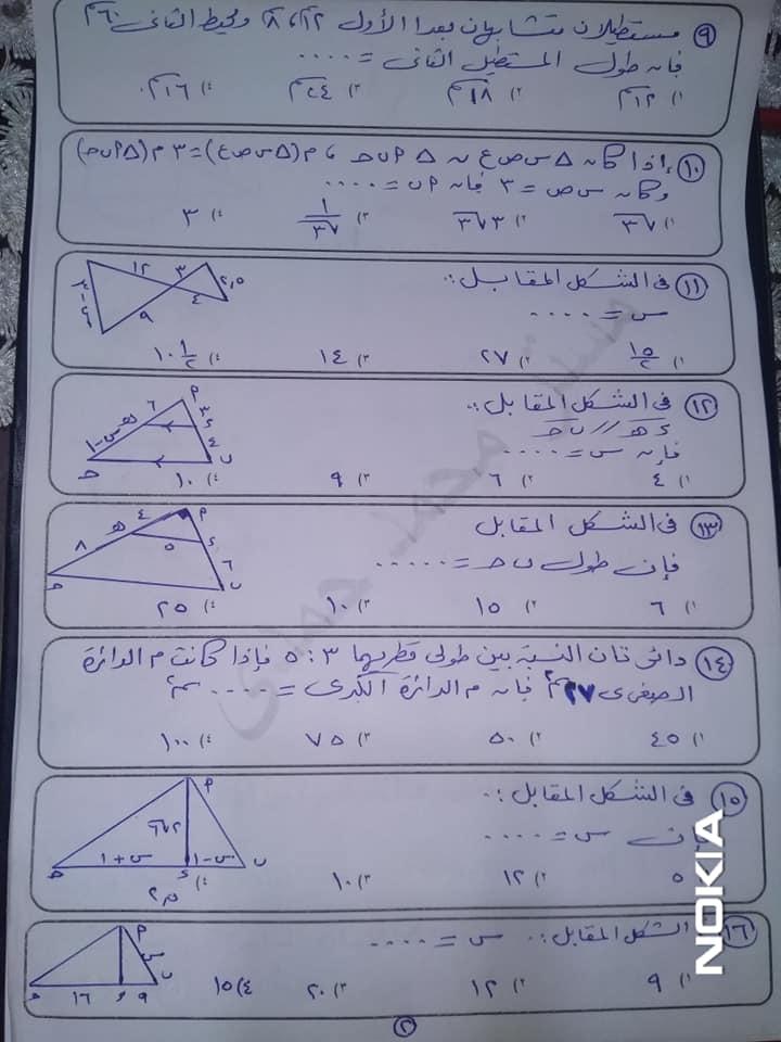 99 سؤال اختيار من متعدد بالحل لن يخرج عنهم امتحان الرياضيات للصف الاول الثانوي ترم أول نظام جديد 3