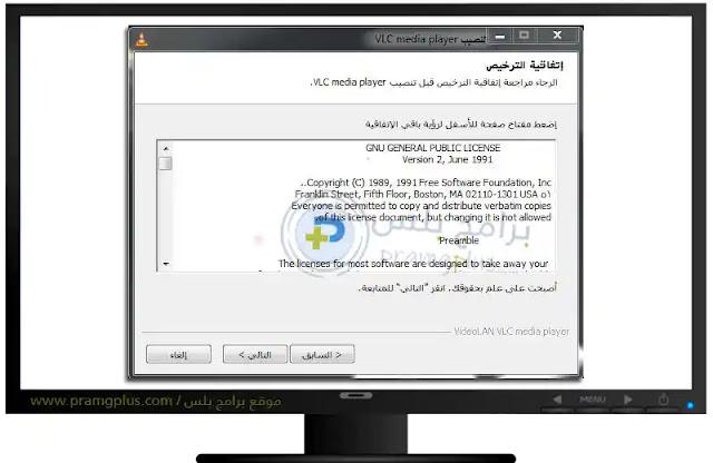 سياسة الخصوصية برنامج VLC Player