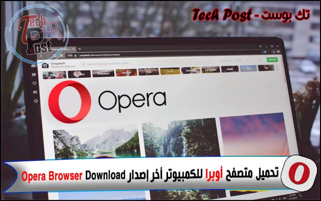 متصفح أوبرا للكمبيوتر والهاتف