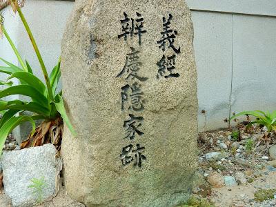 義経弁慶隠家跡碑