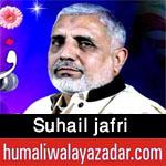http://www.humaliwalayazadar.com/2018/03/suhail-jafri-manqabat-2018.html