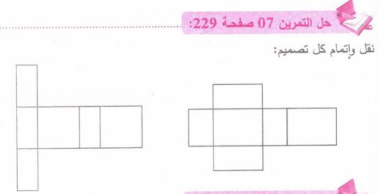 حل تمرين 7 صفحة 229 رياضيات للسنة الأولى متوسط الجيل الثاني