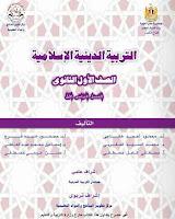 تحميل كتاب الوزارة فى التربية الدينية الاسلامية للصف الاول الثانوى 2017