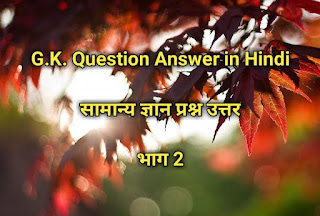 General_knowledge_question_in_hindi