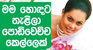 Gossip Chat with Menaka Peiris