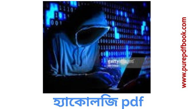 হ্যাকোলজি pdf download | Hackology Ethical Hacking  pdf download