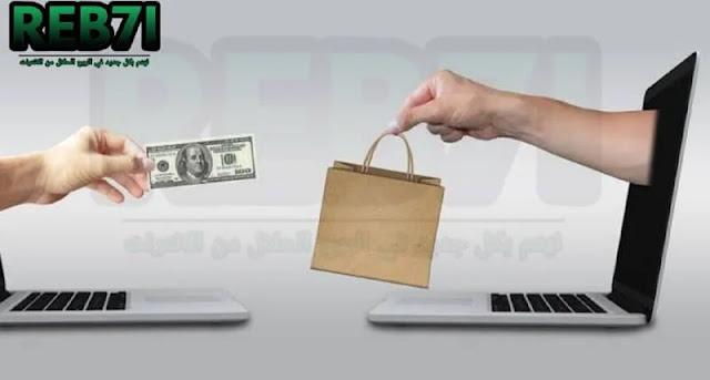 الربح من التجارة الالكترونية وتجربتي لتحقيق 2400 دولار شهريا