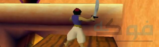 تحميل لعبة علاء الدين للكمبيوتر برابط مباشر من ميديا فاير