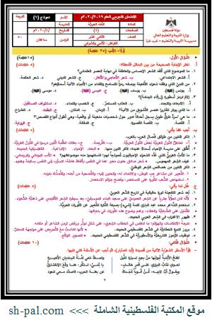 امتحان تجريبي في اللغة العربية للصف الثاني عشر 2020 (غرب غزة - شرق غزة)