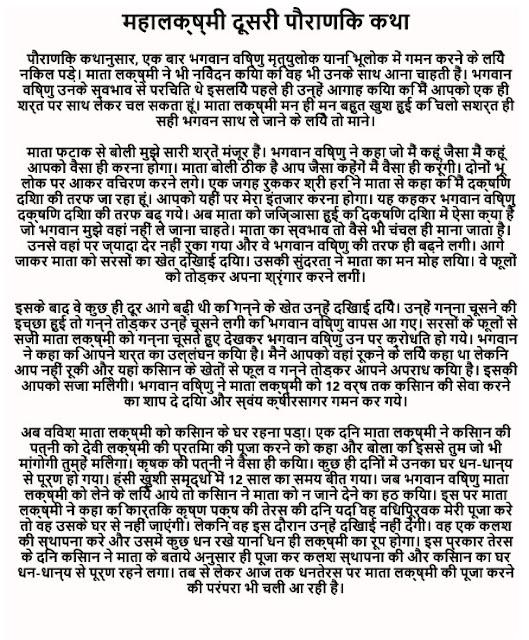 Mahalaxmi Vrat Katha in Hindi PDF Free Download (महालक्ष्मी व्रत कथा हिंदी में)