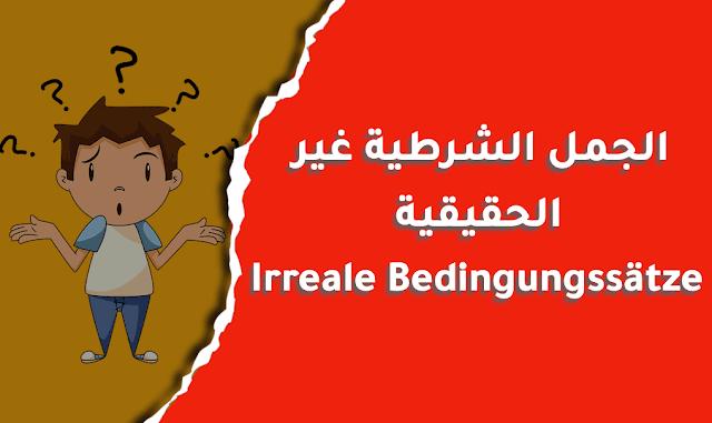 الجمل الشرطية غير الحقيقية في الالمانية  Irreale Bedingungssätze im Deutschen