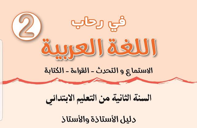 في رحاب اللغة العربية السنة الثانية ابتدائي - دليل الأستاذة و الأستاذ - 2018