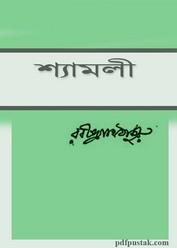 Shamali by Rabindranath Tagore