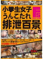 (Re-upload) STAR-128 小●生女子うんこたれ排泄
