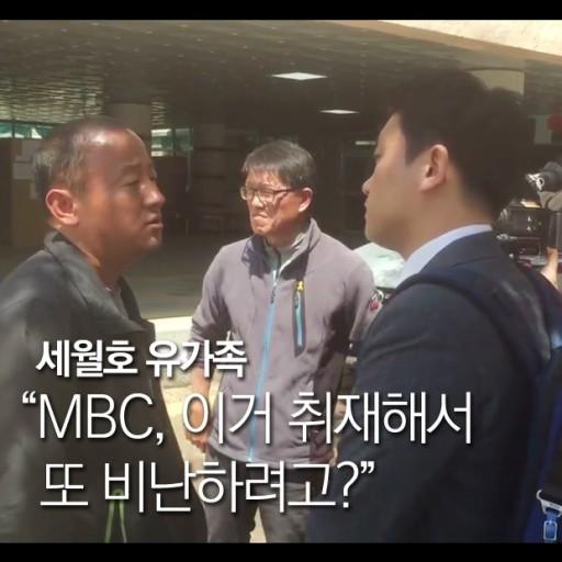 MBC 흑역사