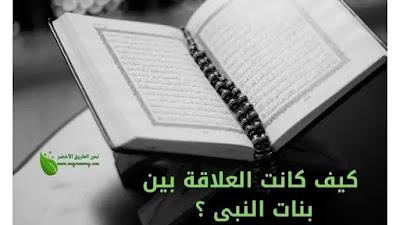 العلاقة بين بنات رسول الله محمد