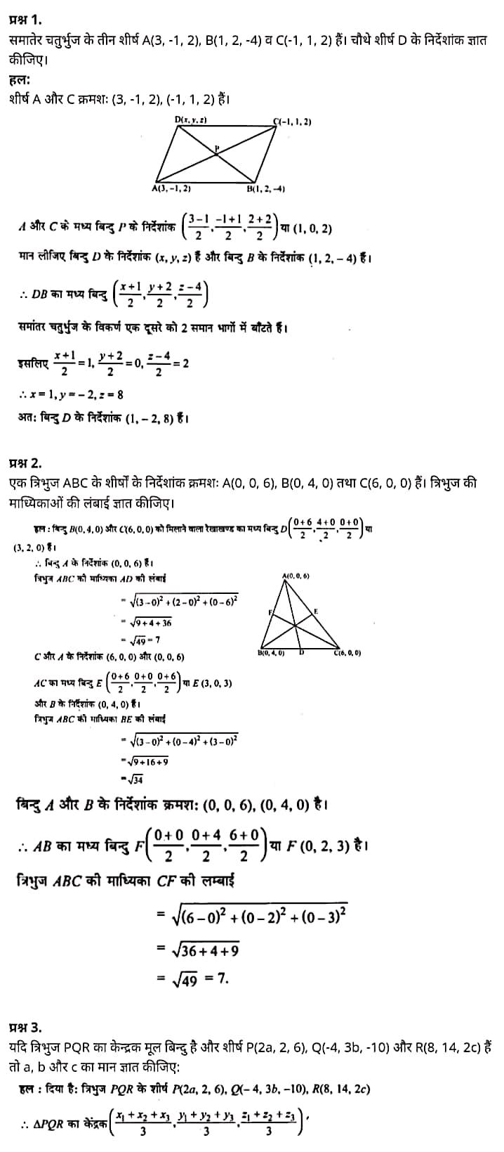 Introduction to Three Dimensional Geometry,   introduction to three dimensional geometry class 11 ppt,  introduction to three dimensional geometry pdf,  introduction to three dimensional geometry class 11 notes,  3d geometry class 11 questions,  3d geometry class 11 formulas,  3d geometry class 12, ex 12.2 class 11 maths ncert,  ncert solutions for class 11 maths chapter 13,  त्रिविमीय ज्यामिति का परिचय,  त्रिविमीय ज्यामिति का परिचय कक्षा 11, त्रिविमीय क्या है,  त्रिविमीय का अर्थ,  त्रिविमीय की परिभाषा,  ज्यामिति का अर्थ,  त्रिविमीय आकृतियां,  त्रिविमीय का अर्थ हिंदी में,  त्रिविमीय ज्यामिति के सूत्र,   Class 11 matha Chapter 12,  class 11 matha chapter 12, ncert solutions in hindi,  class 11 matha chapter 12, notes in hindi,  class 11 matha chapter 12, question answer,  class 11 matha chapter 12, notes,  11 class matha chapter 12, in hindi,  class 11 matha chapter 12, in hindi,  class 11 matha chapter 12, important questions in hindi,  class 11 matha notes in hindi,   matha class 11 notes pdf,  matha Class 11 Notes 2021 NCERT,  matha Class 11 PDF,  matha book,  matha Quiz Class 11,  11th matha book up board,  up Board 11th matha Notes,  कक्षा 11 मैथ्स अध्याय 12,  कक्षा 11 मैथ्स का अध्याय 12, ncert solution in hindi,  कक्षा 11 मैथ्स के अध्याय 12, के नोट्स हिंदी में,  कक्षा 11 का मैथ्स अध्याय 12, का प्रश्न उत्तर,  कक्षा 11 मैथ्स अध्याय 12, के नोट्स,  11 कक्षा मैथ्स अध्याय 12, हिंदी में,  कक्षा 11 मैथ्स अध्याय 12, हिंदी में,  कक्षा 11 मैथ्स अध्याय 12, महत्वपूर्ण प्रश्न हिंदी में,  कक्षा 11 के मैथ्स के नोट्स हिंदी में,  मैथ्स कक्षा 11 नोट्स pdf,  मैथ्स कक्षा 11 नोट्स 2021 NCERT,  मैथ्स कक्षा 11 PDF,  मैथ्स पुस्तक,  मैथ्स की बुक,  मैथ्स प्रश्नोत्तरी Class 11, 11 वीं मैथ्स पुस्तक up board,  बिहार बोर्ड 11 वीं मैथ्स नोट्स,   कक्षा 11 गणित अध्याय 12,  कक्षा 11 गणित का अध्याय 12, ncert solution in hindi,  कक्षा 11 गणित के अध्याय 12, के नोट्स हिंदी में,  कक्षा 11 का गणित अध्याय 12, का प्रश्न उत्तर,  कक्षा 11 गणित अध्याय 12, के नोट्स,  11 कक्षा गणित अध्याय 12, हिंदी में,  कक्