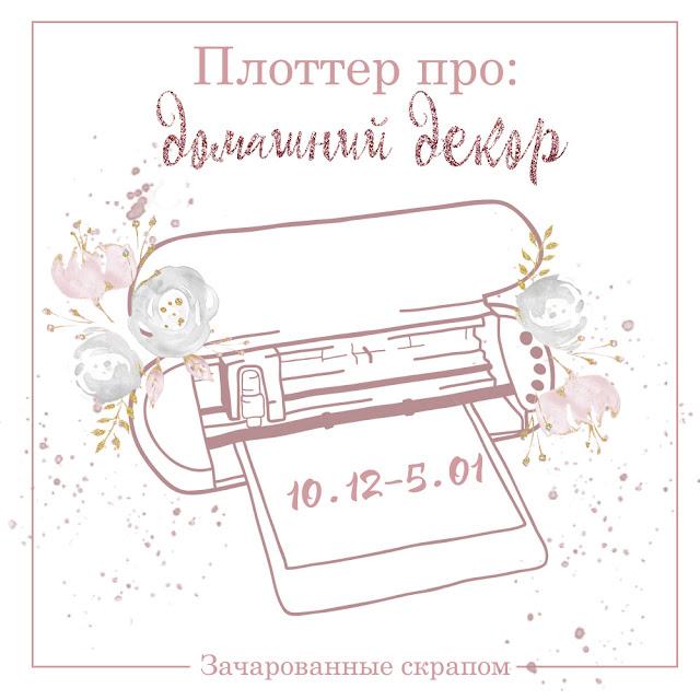 Плоттер про: домашний декор