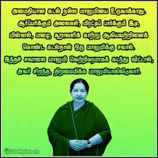 Jayalalithaa tamil quote