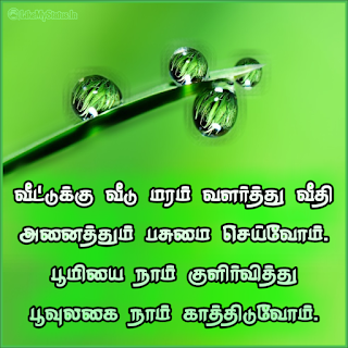 Nature tamil quote