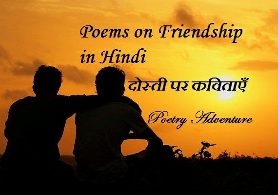 Poem on Friendship in Hindi, Hindi Friendship Poems, Hindi Poem on Dosti, Dost Par Kavita, Friendship Day Poem in Hindi, दोस्ती पर कविता