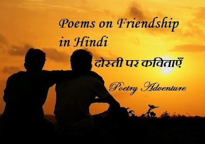 Poem on Friendship in Hindi, Hindi Friendship Poems, Hindi Poem on Dosti, Dost Par Kavita, Friendship Day Poem in Hindi, दोस्ती पर कविता