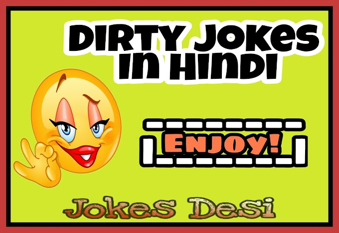100+ Best Dirty Jokes In Hindi, Dirty Chutkule Hindi - Jokes Desi