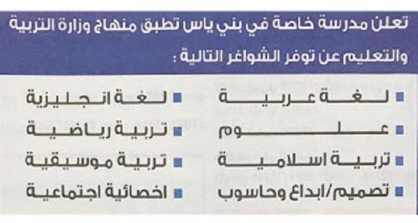وظائف معلمين ومعلمات وأخصائيات 2020 لمدرسة خاصة أبوظبي