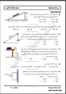 مراجعه ليله إمتحان الاستاتيكا للصف الثالث الثانوى 2019 ، مراجعة مستشار الرياضيات