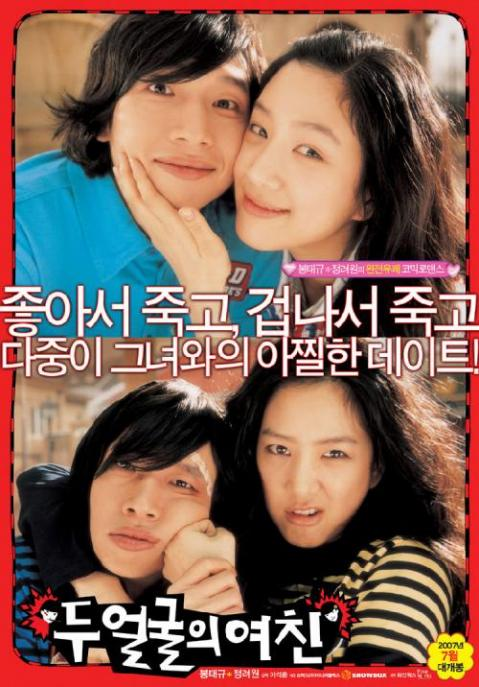 Sinopsis Two Faces of My Girlfriend (2007) - Film Korea